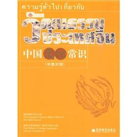 Common Knowledge about Chinese Culture(Chinese Edition): BEN SHE,YI MING