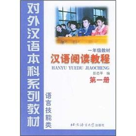 Chinese Reading Course (Grade one) Language Skill(Chinese: BEN SHE,YI MING