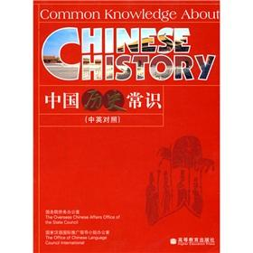 Common Knowledge about Chinese History(Chinese Edition): BEN SHE,YI MING