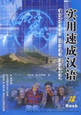 Chinese Made Easier Book Vol.1¿With CD)(Chinese Edition): By Tian Haohao