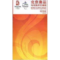 BEIJING OLYMPIC VENUES Tourism and Transport Map-Venues(Chinese Edition): BEN SHE,YI MING