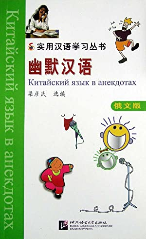 Chinese Humorous Stories(Chinese Edition): Edited by Liang Yanmin