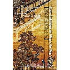 Contes Fantastiques des Ming et des Qing(Chinese Edition): BEN SHE,YI MING