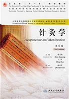 Acupuncture and Moxibustion (2nd Edition)(Chinese Edition): Chief Editor: Shen