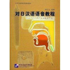 A Course of Chinese Pronunciation for Japanese Learners(Chinese Edition): BEN SHE,YI MING