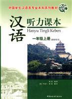 Hanyu Tingli Keben (Teachers Book) (with 1MP3)(Chinese Edition): Editor and Translator: Zhou Yi