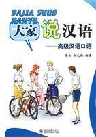 DAJIA SHUO HANYU(Chinese Edition): Editors: Li Cong