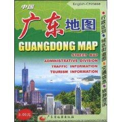 Guangdong Map (English-Chinese)(Chinese Edition): BEN SHE,YI MING