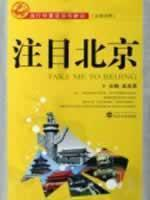 Take me to Beijing(Chinese Edition): Chief Editor: Cheng Yingcui