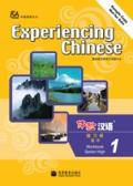 Experiencing Chinese for High School-Workbook Vol.1A(Chinese Edition): BEN SHE,YI MING