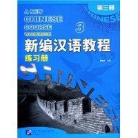 A New Chinese Course Workbook 3(Chinese Edition): Chief Editor: Huang