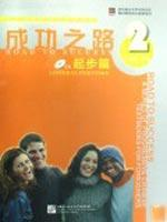 Road to Success: Lower Elementary Vol.2(With Workbook: Editor: Yang Nan