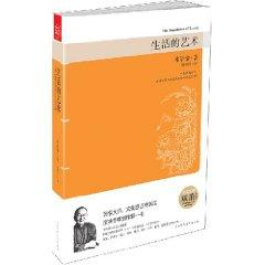 The Importance of Living(Chinese Edition): Lin Yutang