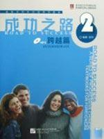 Road to Success: Intermediate Vol.2(Chinese Edition): Editor: Zhang Wei