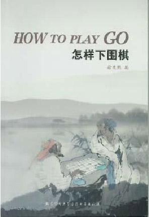 How to play GO(Chinese Edition): BEN SHE,YI MING