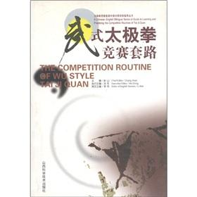 The Competition Routines of Tai Ji Quan: Chief Editor: Zhang