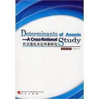 Determinants of Anomie : A Cross - National Study(Chinese Edition): Zhao Ruohui