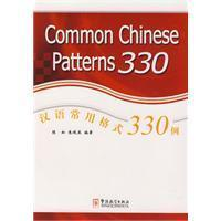 Common Chinese Patterns 330(Chinese Edition): Chen Ru