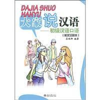 Dajia Shuo Hanyu(Chinese Edition): Editor: Su Ruiqing