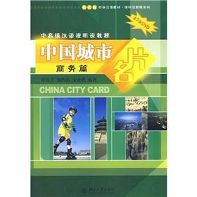 China City Card(Chinese Edition): Editors: Chang Qingfeng