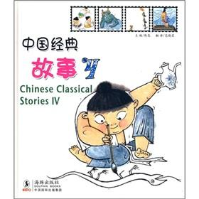 Chinese Classical Stories 4(Chinese Edition): Editor:Xiong Liang