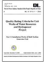 DL/T 5113.11¿2005 Quality Rating Criteria for Unit Works of Water Resources and Hydropower Project:...