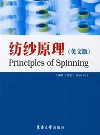 Principles of Spinning(Chinese Edition): Yu XiuYe