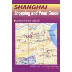 Shanghai Shopping Dining Guide(Chinese Edition): BEN SHE,YI MING