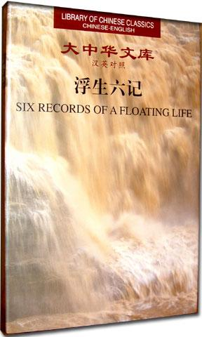 Library of Chinese Classics) Six Records of: Shen Fu
