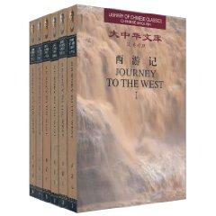 Library of Chinese Classics) Journey to the West 6 volumes(Chinese Edition): Wu Cheng'en