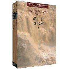 Xunzi (Library of Chinese Classics, Chinese- English edition, 2 volumes)(Chinese Edition): Xunzi