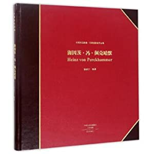 Heinz von peck's collection of early Chinese: XU JIA NING