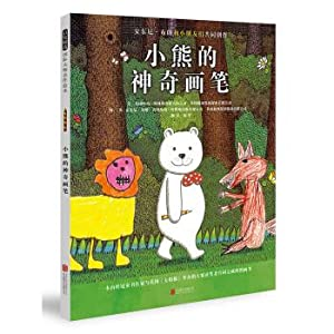 Anthony brown selected picture books: bear the: YING AN DONG