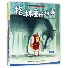 Grimm's fairy tales story (Set 2 Volumes): DING DANG GU