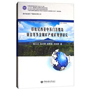 Overseas series of geology and mineral resources: GAO XIAO WEI