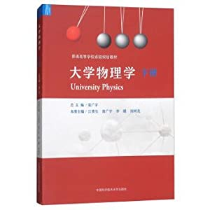 College physics (Vol. 2) the ordinary institutions: YUAN GUANG YU