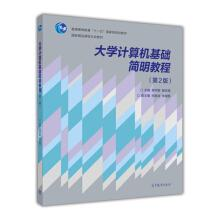 University computer basic introductory tutorial (version 2)(Chinese: GONG PEI CENG