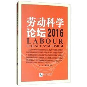 Labor science BBS (2016).(Chinese Edition): SHANG KE .