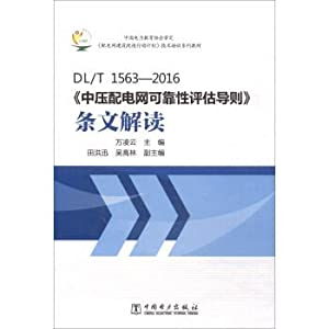 DLT1563-2016 guidelines for the medium voltage distribution: WAN LING YUN