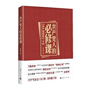 The communists obligatory(Chinese Edition): WANG GONG LONG