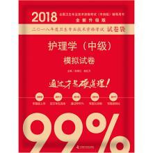 National health title CST 2018 professional and: XU JIN JIANG