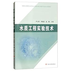 Water quality engineering experiment technology(Chinese Edition): YIN ER QIN
