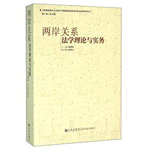 Cross-strait relations theory and practice of law(Chinese: CHEN MING TIAN