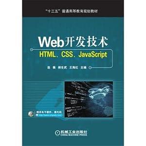 HTML. CSS. JavaScript. Web development technology(Chinese Edition): ZHAO ZHEN ZHU