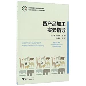 Animal by-products processing experiment instruction in colleges: REN DA XI