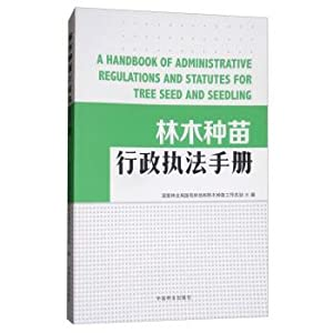 Administrative law enforcement of forest tree seedlings(Chinese: GUO JIA LIN