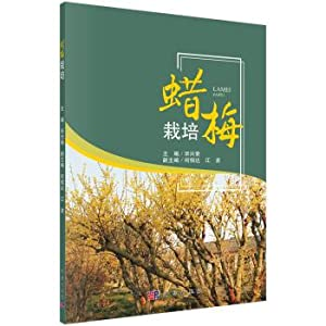 Wintersweet growing(Chinese Edition): SONG XING RONG