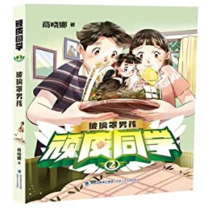 Naughty classmate 2: glass cover boy(Chinese Edition): SHANG XIAO NA
