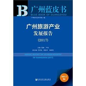 Guangzhou Tourism Industry Development Report (2017)(Chinese Edition): XU YING .