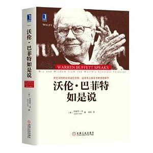 Warren Buffett said(Chinese Edition): MEI ] ZHEN